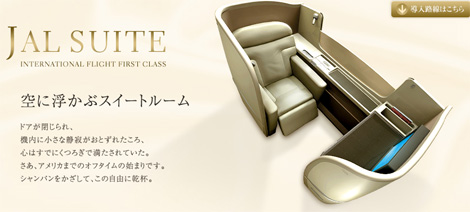 first-class-jal