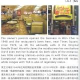 Ristorante cinese anti crisi. Solo 5 dollari per una stella Michelin