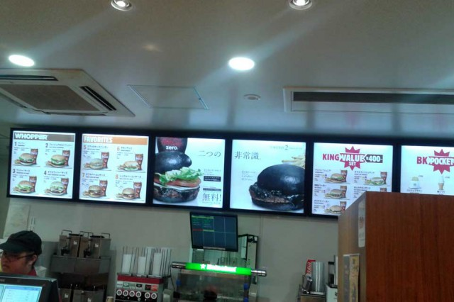burger king giappone