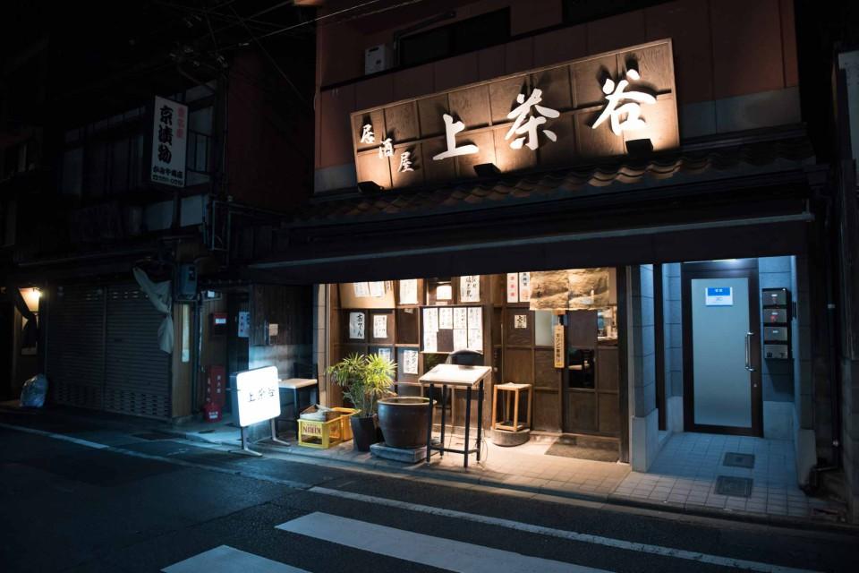 Kyoto ristorante wagyu