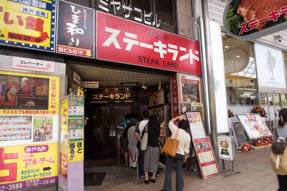 ristorante Steak Land