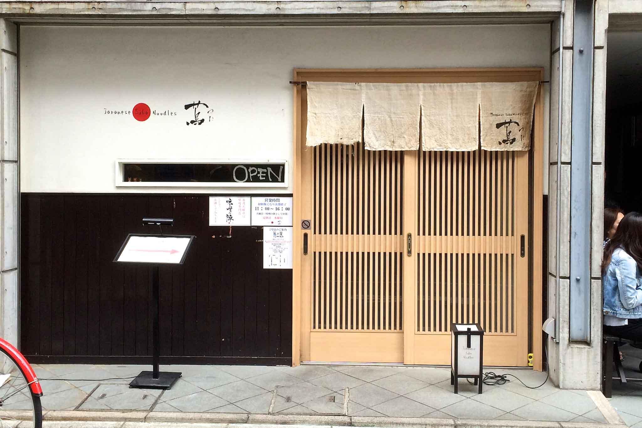 Tsuta Tokyo