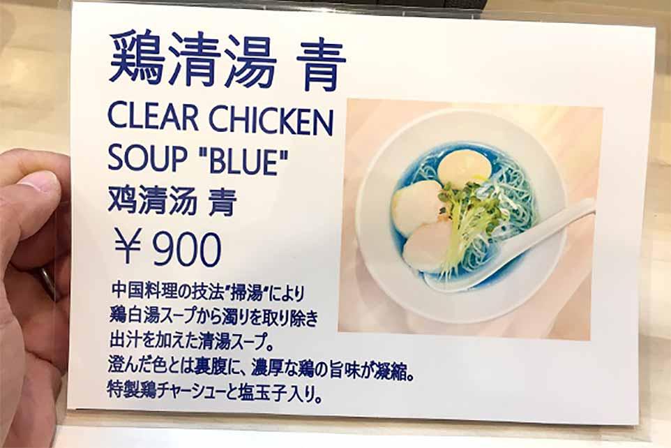 ramen-blue-soup
